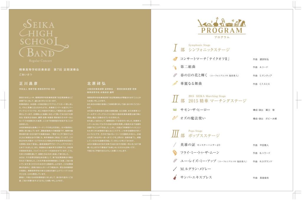 151202_02_03定期演奏会プログラム