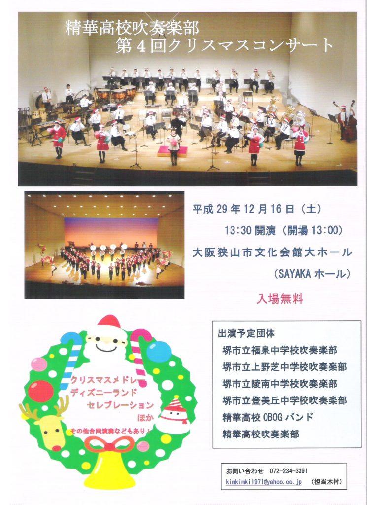 平成29年度クリスマスコンサート 001